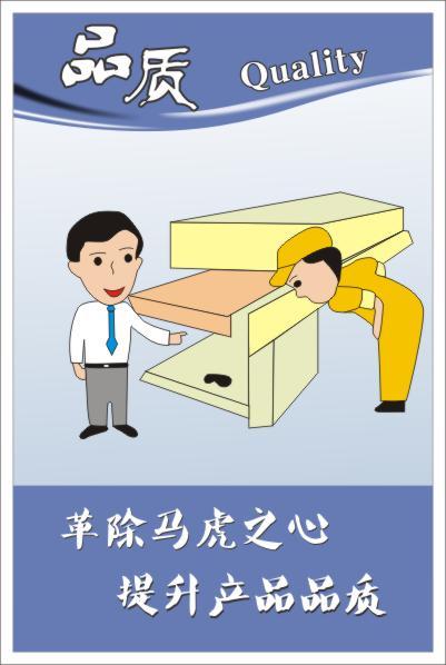 品质海报|品质管理挂画|质量宣传挂图|品质宣传口号